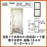 LIXIL 浴室ドア本体のみ 握り玉把手 樹脂パネル付完成品 丁番付 オーダーサイズ