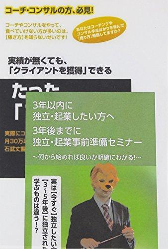 【DVD 買取】3年前から始めるコーチ・コンサルとしての起業準備DVDセット