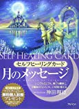 セルフヒーリングカード 月のメッセージ