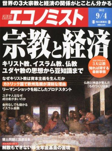 エコノミスト 2012年 9/4号 [雑誌]