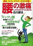 腰の激痛しびれがピタリと消える自力療法 (マキノ出版ムック)