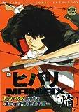 新ヒバリMANIAX~焔―ヒバリ受onlyコミックアンソロジー (ピクト・コミックス)