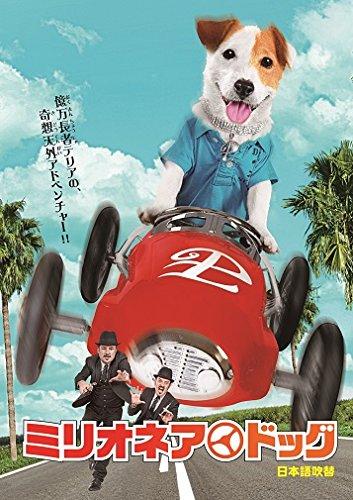 ミリオネア・ドッグ [DVD]