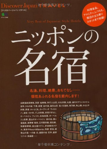 Discover Japan TRAVEL ニッポンの名宿