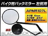 AP バックミラー 左側用 APMR107L