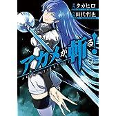 アカメが斬る! (9) (ガンガンコミックスJOKER)