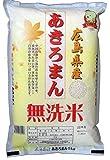 【精米】広島県 無洗米 あきろまん 5kg 平成28年度産