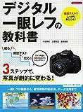デジタル一眼レフの教科書 (洋泉社MOOK)