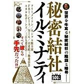 秘密結社イルミナティ―フリーメイソンをも操る黒幕!!