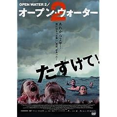 オープン・ウォーター2
