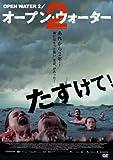 オープン・ウォーター2 [DVD] -