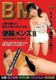 便器メンズII  トイレより愛をこめて! 【CRZ-210】 [DVD]