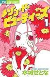 メゾン・ド・ビューティーズ(1) (フラワーコミックス)