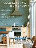 「暮らしのまんなか」からはじめるインテリア (VOL.19) (別冊天然生活―CHIKYU-MARU MOOK)