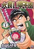 大食い甲子園 1巻 (ニチブンコミックス)