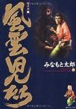 風雲児たち (19) (SPコミックス)