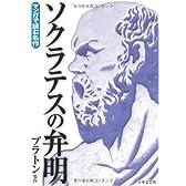 ソクラテスの弁明 (マンガで読む名作)