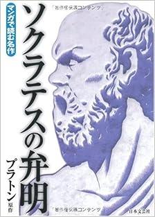 [プラトン×横井謙仁] ソクラテスの弁明 マンガで読む名作