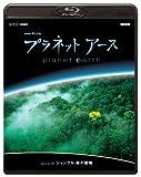 NHKスペシャル プラネットアース episode 09  「ジャングル 緑の魔境」 [Blu-ray]