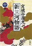 新 三河物語〈中巻〉