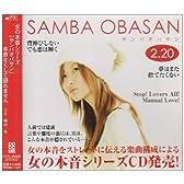 サンバオバサン(女の本音シリーズCD)