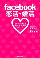 facebook恋活・婚活 「Omiai」が変える新しい恋活・婚活のカタチ
