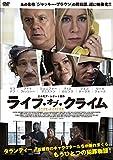 ライフ・オブ・クライム [DVD]