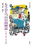 もうひとつの日向神話―その後の「海幸・山幸」物語 (みやざき文庫 49)
