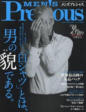 メンズプレシャス2017年夏号 2017年 07 月号 [雑誌]