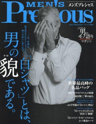 MEN'S Precious 2017年7月号 大きい表紙画像