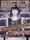 Mac Fan (マックファン) 2012年 04月号 [雑誌]