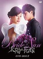 太陽の花嫁 DVD-BOXII