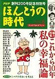 PHP ほんとうの時代 2007年 06月号 [雑誌]