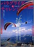 パラグライダーにチャレンジ2011-2012 (イカロス・ムック)