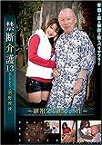 禁断介護13 [DVD]
