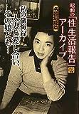 私の懴悔録 人妻と愛し合い、その娘とも…—昭和の「性生活報告」アーカイブ〈9〉 (SUNロマン文庫)