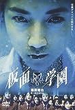 仮面学園[DVD]