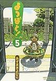 よつばと!(5) (電撃コミックス)