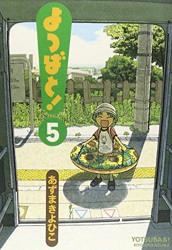 よつばと! 5 (電撃コミックス)