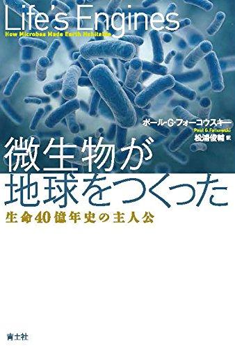 微生物が地球をつくった -生命40億年史の主人公-