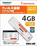 KINGMAX ウイルスセキュリティソフト付USBメモリー 4GB Turbo Vaccine USB 4GB