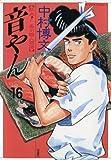 音やん 16 (アクションコミックス)