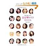 Amazon.co.jp: 憧れの顔になれる! 真似メイクBOOK: 梶 恵理子: 本