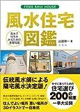風水住宅図鑑—風水で住宅をみるための基礎知識(太玄社)