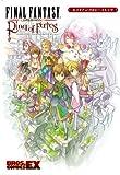 ファイナルファンタジー・クリスタルクロニクル リング・オブ・フェイト 4コマアンソロジーコミック (BROS.COMICS EX)