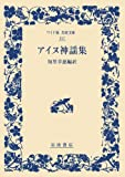 アイヌ神謡集 (ワイド版岩波文庫)