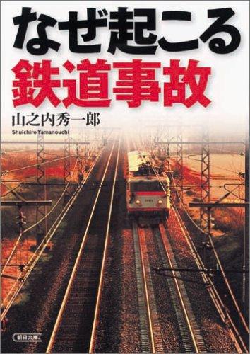 なぜ起こる鉄道事故