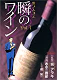 新ソムリエ瞬のワイン 1 (SCオールマン)