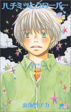 ハチミツとクローバー 5 (クイーンズコミックス―ヤングユー)