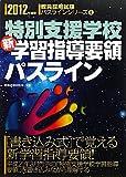 特別支援学校新学習指導要領パスライン 2012年度版